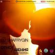 DJ SHAFRYGIN - ОТНОШЕНИЯ 2016 [DEEP EDITION] (audilka.com)