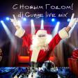 С Новым Годом! (DJ Gunge live mix)
