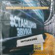 DJ OLMEGA & MAKSIM GORKOV- #СтанцияЗвука 002 (Mash-Up Mix)