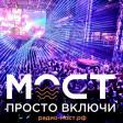 РАДИО МОСТ - 'MixTime' эфир от 07.07.2021