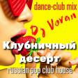 Dj Vovan - Клубничный десерт ( dance-club mix )