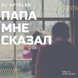 Dj Aptekar' - Папа мне сказал (при уч. Steve Night)