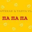Dj Aptekar' & Tanya Vladi - Па Па Па