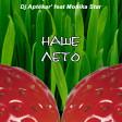 David Housen ft. Dj Aptekar' & Monika Star - Наше Лето (Our Summer)