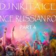 DJ Nikita ICE - DANCE RUSSIAN ROUT (Part 4)