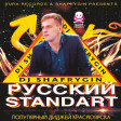 Sura Records & DJ Shafrygin Pres - РУССКИЙ STANDART (2018)