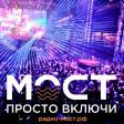 РАДИО МОСТ - MixTime 02.06.2021 (EDM)