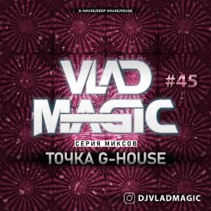 Vlad Magic - Точка G-House #45