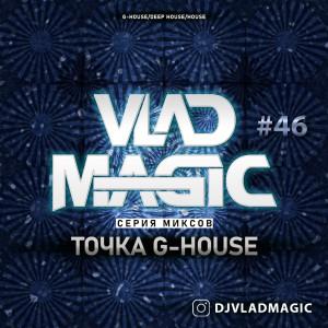 Vlad Magic - Точка G-House #46