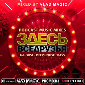 Vlad Magic - #ЗДЕСЬВСЕДРУЗЬЯ '342